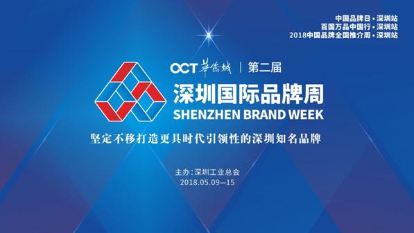第二届深圳国际品牌周即将隆重开幕-焦点中国网