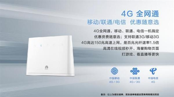 389元 华为4G路由2发布:不用网线/一机两用的照片 - 3