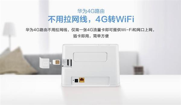 389元 华为4G路由2发布:不用网线/一机两用的照片 - 2