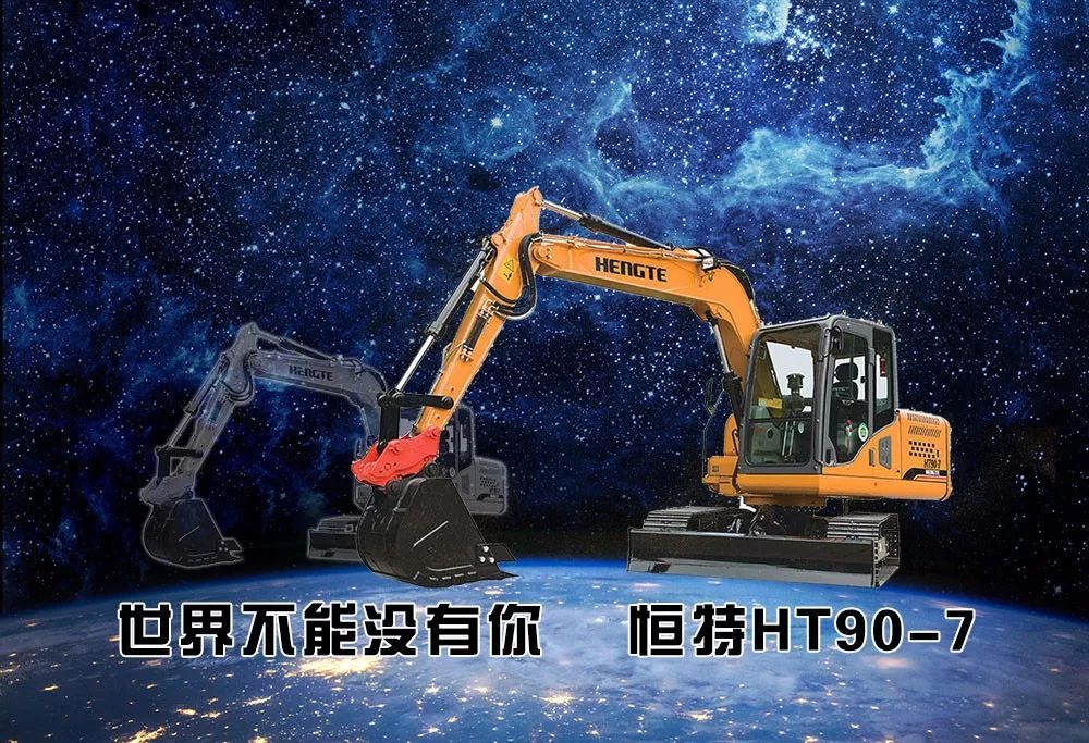 HT90-7挖掘机,世界不能没有你