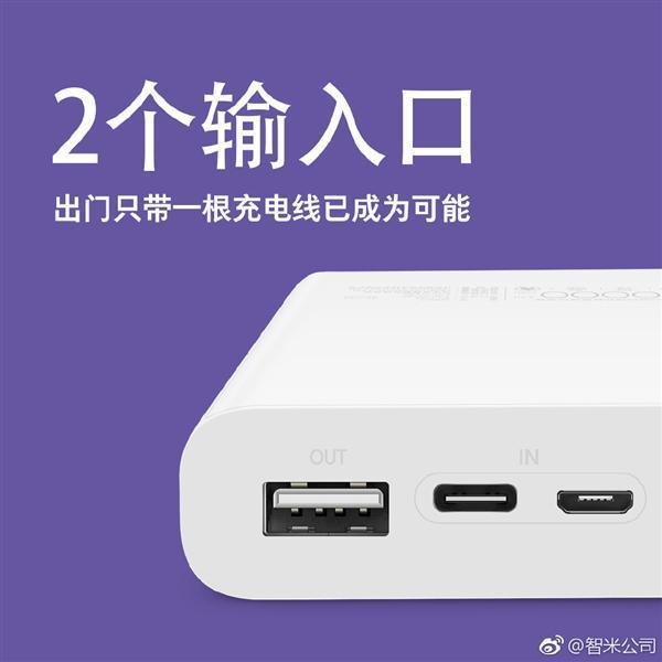 紫米20000mAh双向快充移动电源Aura发布:数显电量/129元的照片 - 7