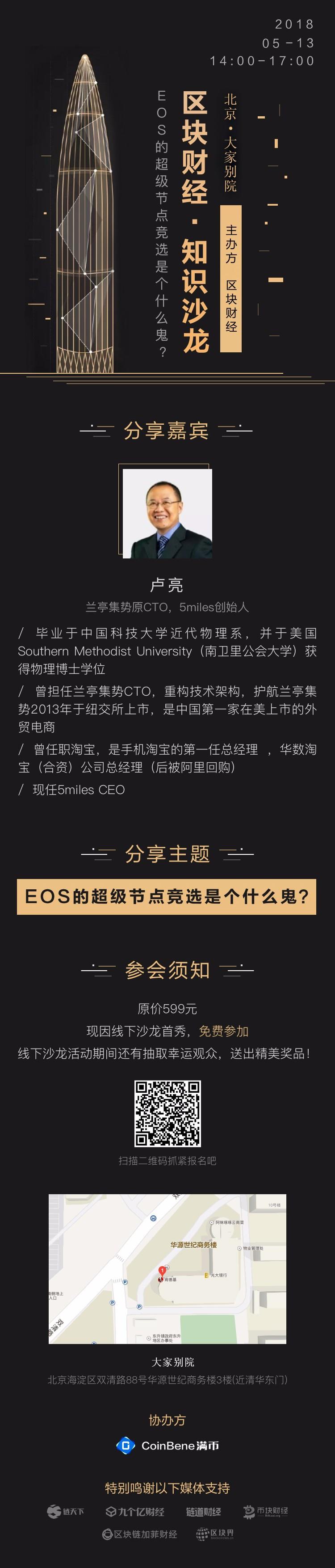 区块链知识沙龙丨卢亮--EOS的超级节点竞选是个什么鬼?