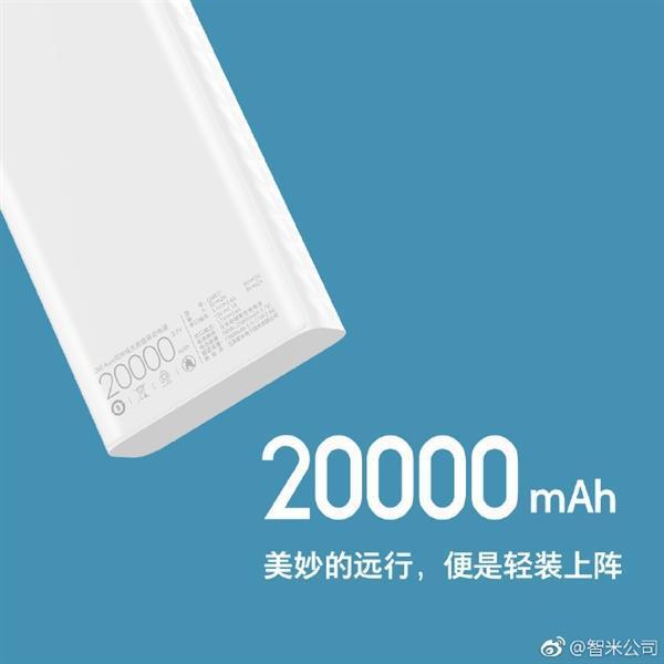 紫米20000mAh双向快充移动电源Aura发布:数显电量/129元的照片 - 2