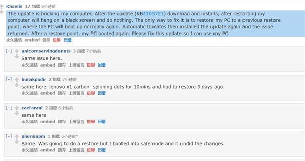 用户反馈Win10 17134.48更新将电脑变砖的照片 - 2