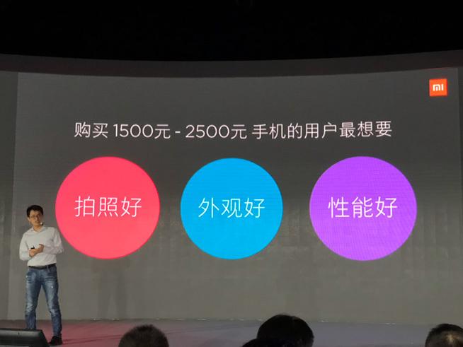 999元起红米S2发布 八大亮点对标OV中高端手机的照片 - 2