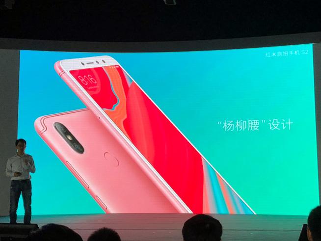 999元起红米S2发布 八大亮点对标OV中高端手机的照片 - 9