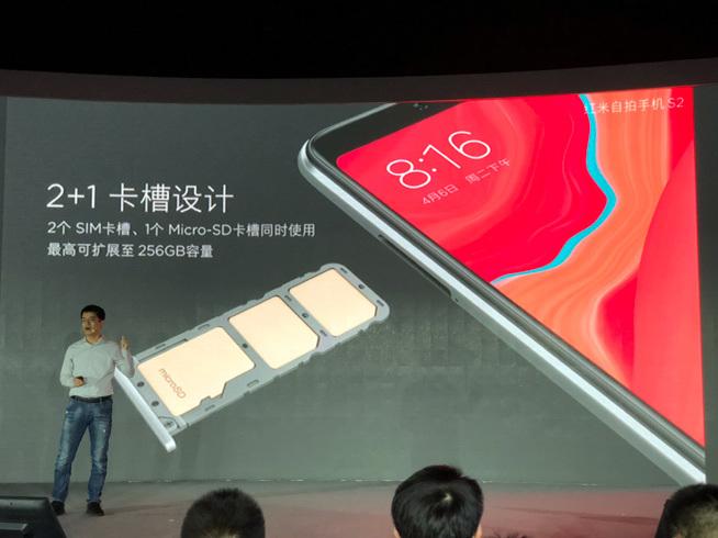 999元起红米S2发布 八大亮点对标OV中高端手机的照片 - 11