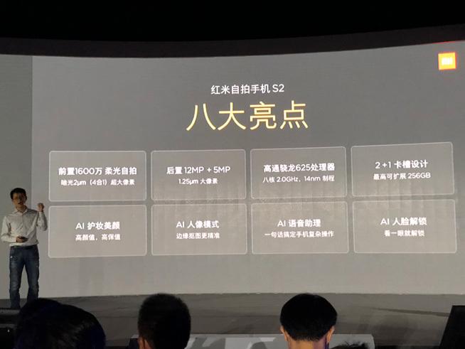999元起红米S2发布 八大亮点对标OV中高端手机的照片 - 12