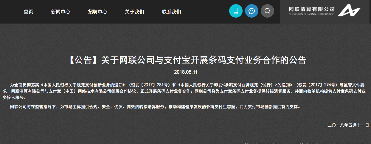 支付宝宣布正式接入网联的照片 - 2