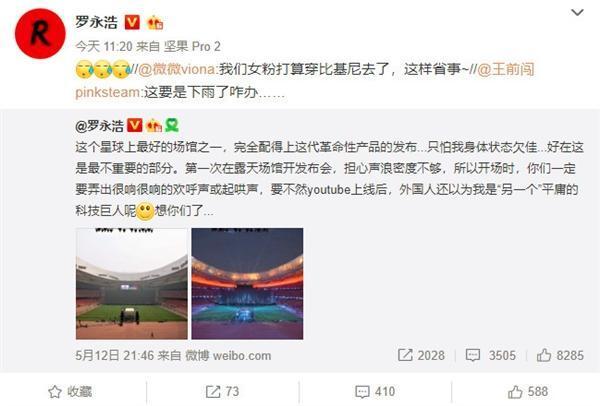 罗永浩晒鸟巢发布会场馆照:女粉丝一句话亮了的照片 - 4