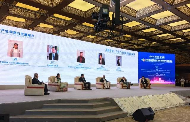 世屹集团受邀出席2018丝路国际文化产业创新与发展峰会