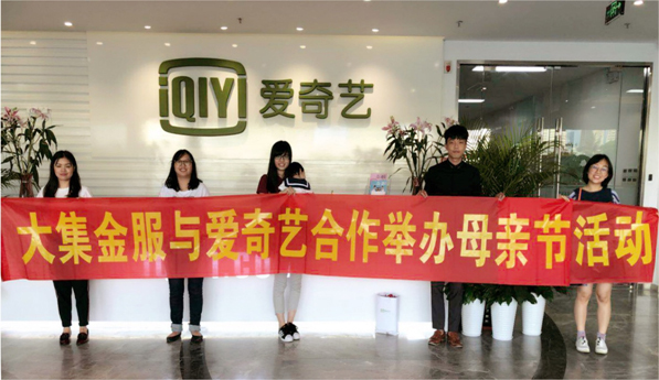 大集金服与爱奇艺合作举办母亲节主题观影活动-焦点中国网