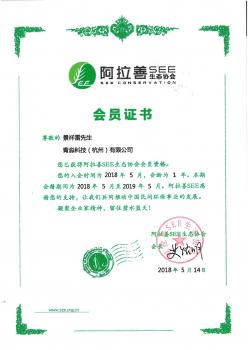 青淼加入阿拉善SEE 共同推动环保事业