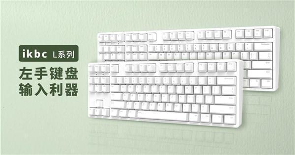 专为左撇子而来!ikbc左手键盘全新上市:左右全开