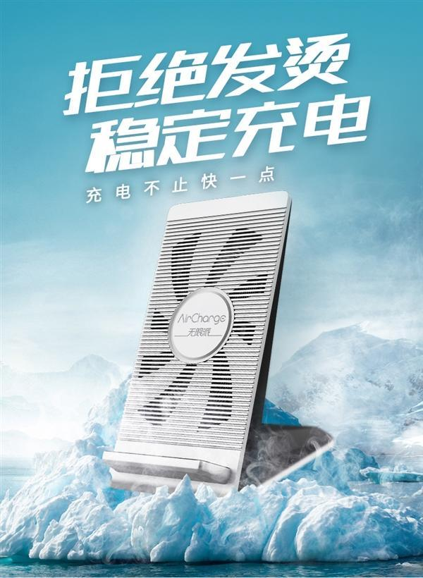 南孚推全球首款立式风冷无线充 解了苹果难题