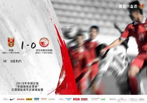 四国赛-刘成卓点射 U17国足1-0胜吉尔吉斯斯坦