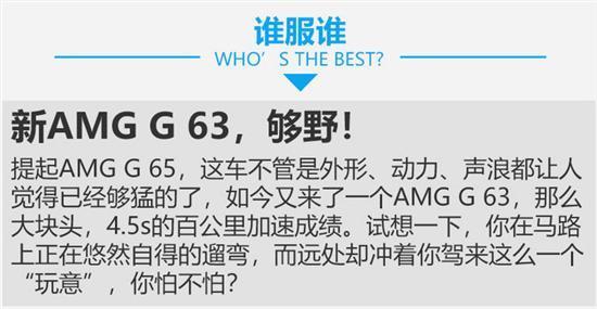 2019款奔驰G63为越野而生独特魅力惊喜来袭