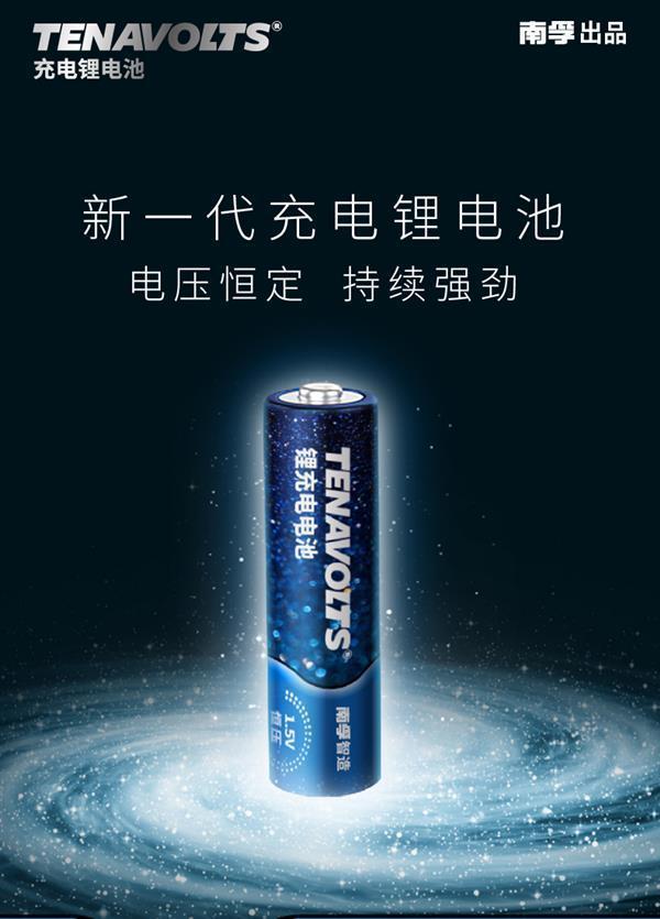 取代镍氢 南孚发布颠覆级5号充电锂电池:69元的照片 - 1