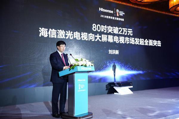 海信推出80吋激光电视新品 全面突击65吋以上市场的照片 - 2
