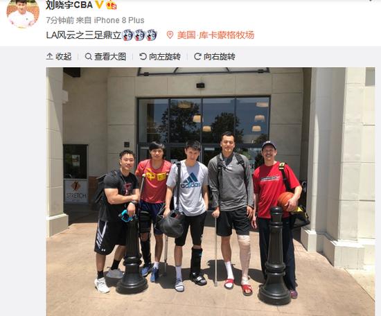 刘晓宇赴美康复治疗 晒照调侃:LA风云之三足鼎立