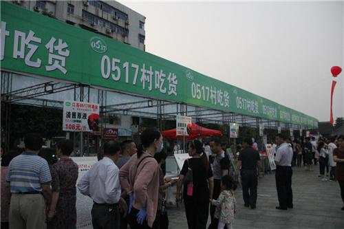 本来味道05・17第二届中国吃货节在江苏淮安隆重举办