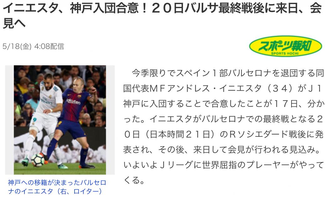 伊涅斯塔确定加盟J联赛下周官宣 年薪2500万欧