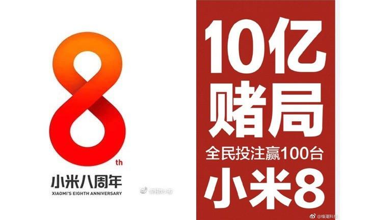 传小米将将推8周年纪念手机 小米7更名为小米8