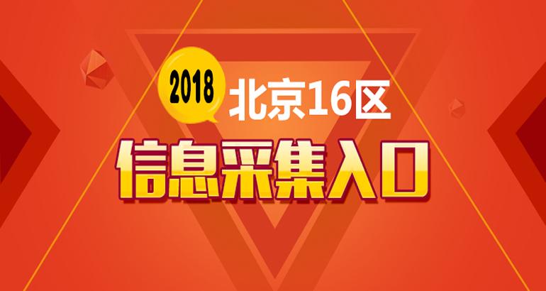 2018北京幼升小网上信息采集入口
