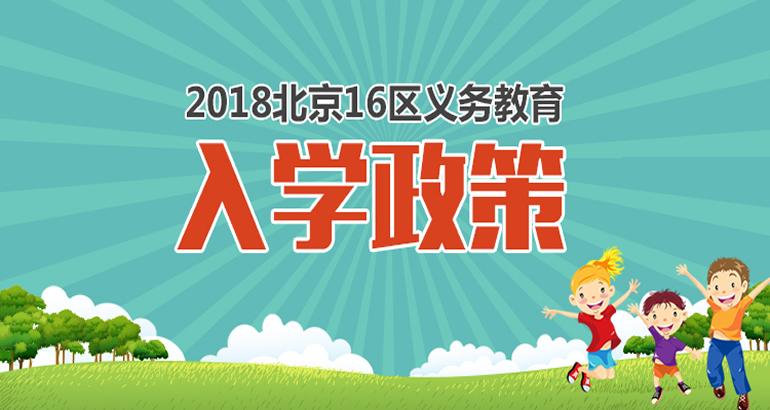 2018北京16区义务教育入学政策汇总