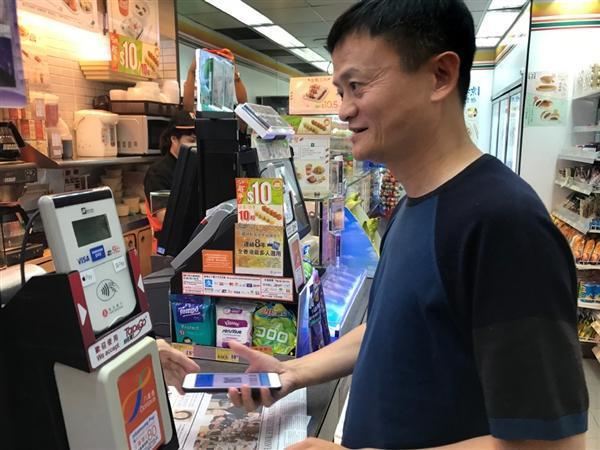 网友香港偶遇马云用支付宝买报纸:想知道余额是多少