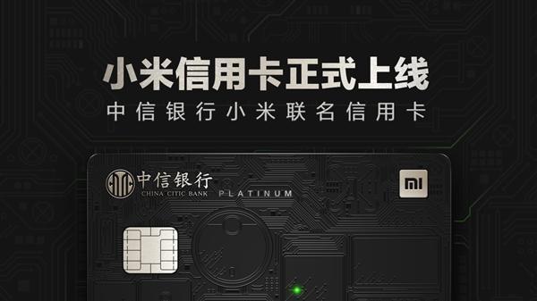 小米首发实体信用卡:黑科技刷卡亮灯