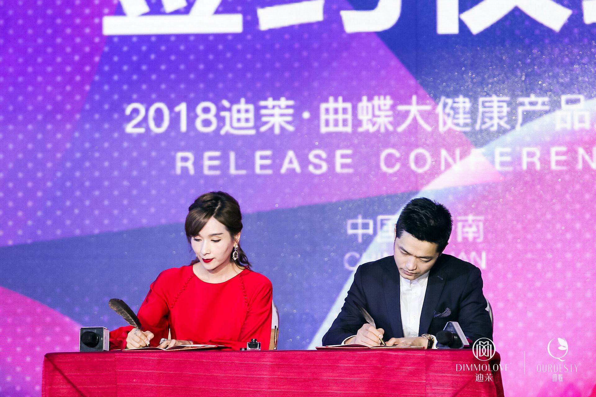 曲蝶品牌成功签约杨恭如成为代言人