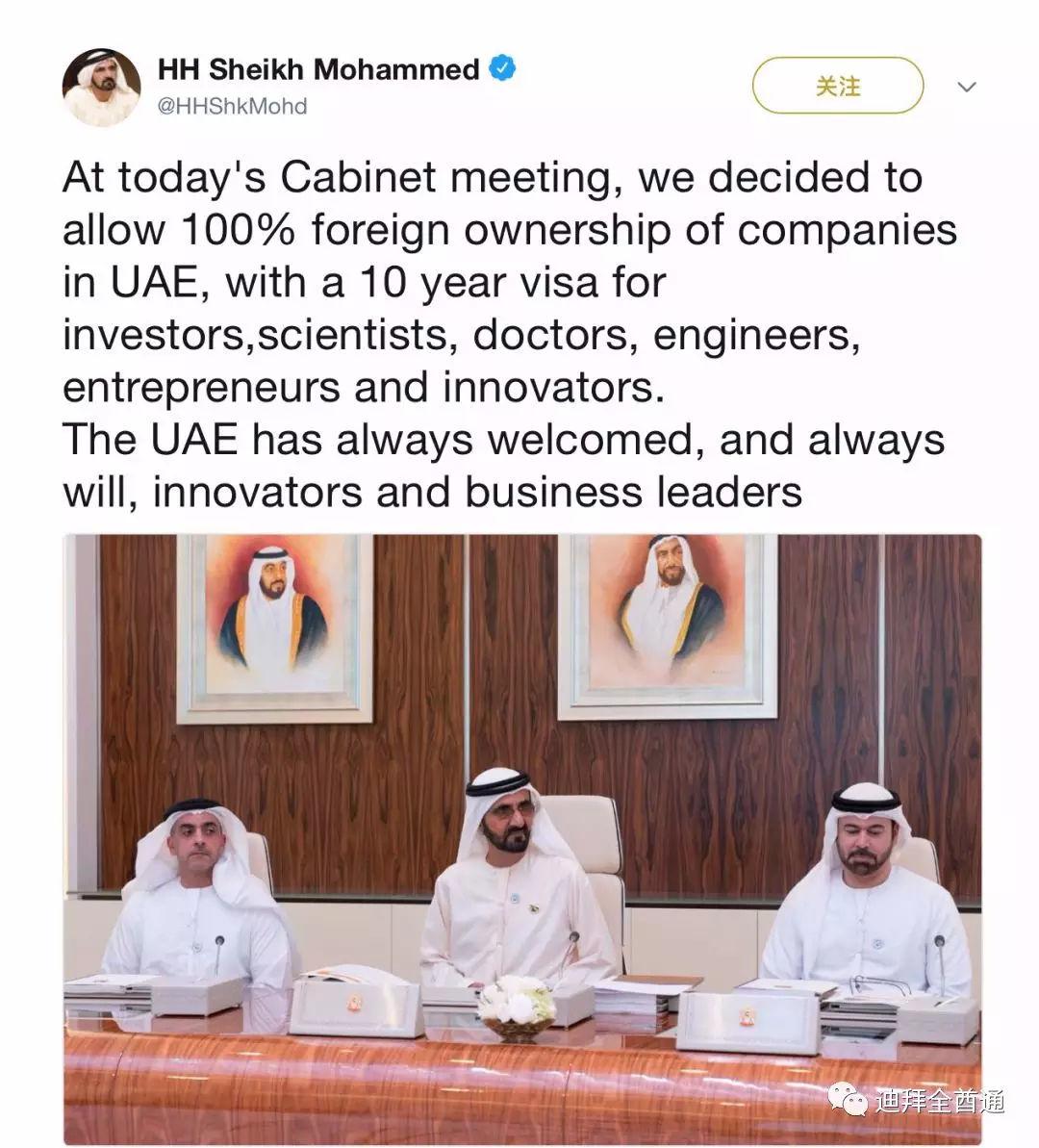 重磅!阿联酋推出10年签证、允许外资企业持股100%