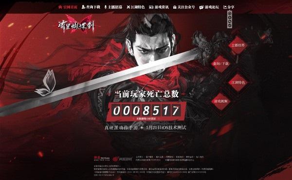 《流星蝴蝶剑》手游开测,官方界面显示:当前玩家死亡总数