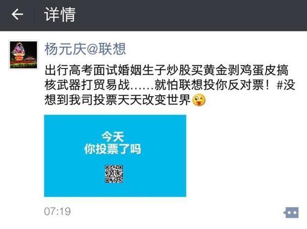 杨元庆朋友圈自嘲:没想到联想投票天天改变世界