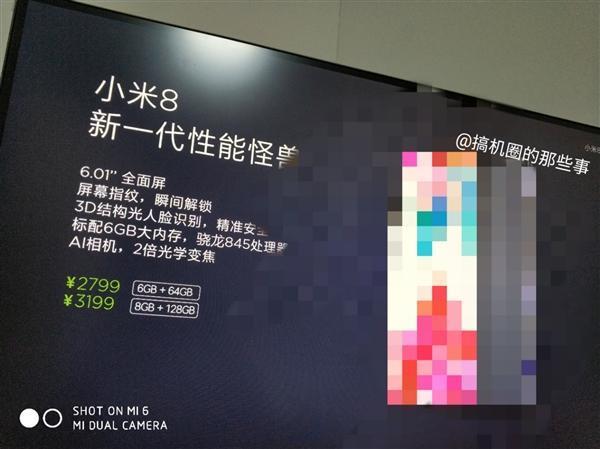 小米8价格曝光:8GB+128GB版要卖3199元?