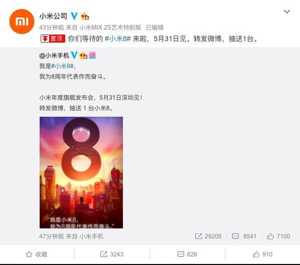 小米官方正式宣布年度旗舰小米8:5月31日深圳见