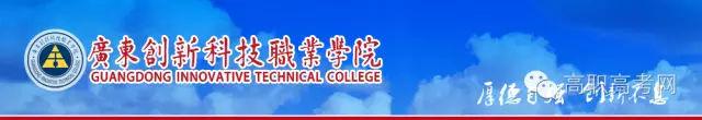 广东创新科技职业学院2018年高职高考招生计划