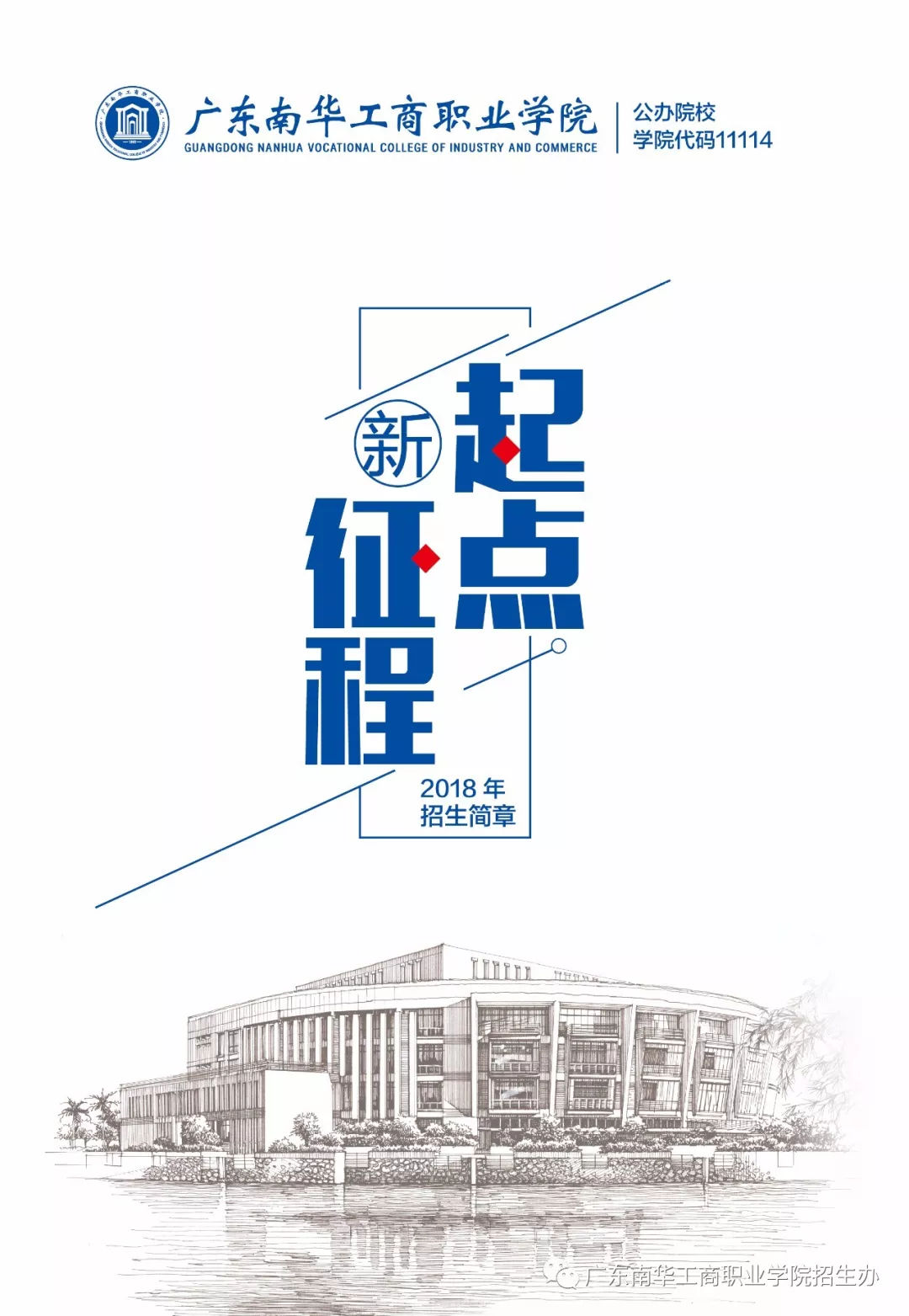 广东南华工商职业学院2018年高职高考招生计划