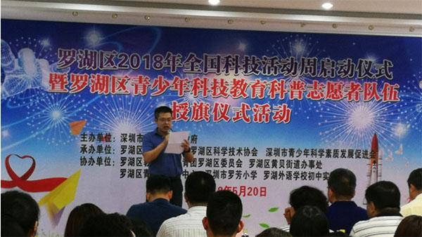 """少青会承办罗湖""""2018年全国科技活动周""""启动仪式暨系列活动"""