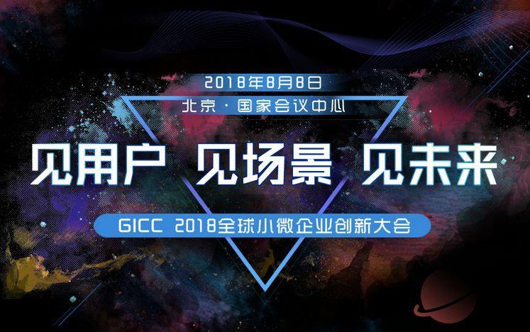 """产业互联网来临:GICC 2018助力企业打通转型的""""任督二脉"""""""