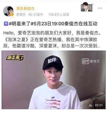 秦俊杰受访爱奇艺泡泡 教粉丝如何引起爱豆注意