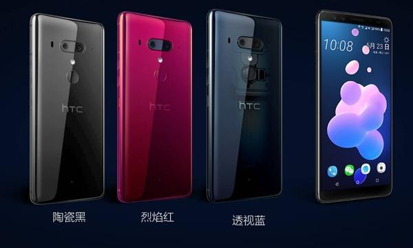 5888元!HTC U12+国行版发布:最强骁龙845双摄手机的照片 - 2