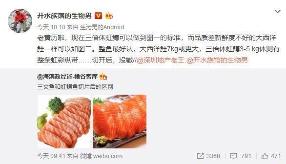 你吃的是三文鱼,还是寄生虫?看完吓出一身冷汗……的照片 - 37