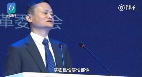 马云:中国人都是农民出身 演员演农民都很像的照片