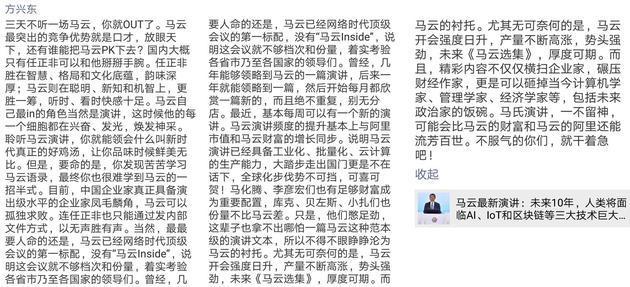 方兴东评马云演讲水平:孤独求败 库克小扎也沦为衬托的照片 - 2