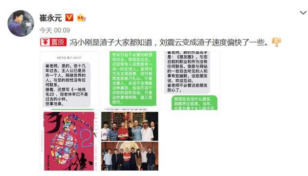 冯小刚发文反击崔永元 《十问崔永元》引网友起哄的照片 - 3