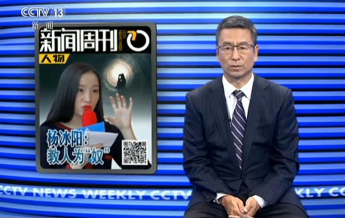 """央视痛批""""情感教主""""Ayawawa:教女人为""""奴""""的照片"""