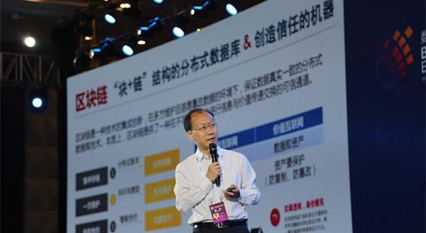 中国信通院何宝宏:2018年区块链发展有十大趋势