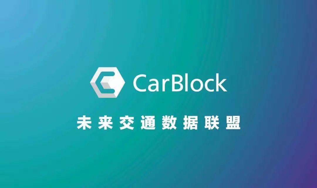 CarBlock 联合世界四大汽车制造商组建汽车工业区块链研究联盟